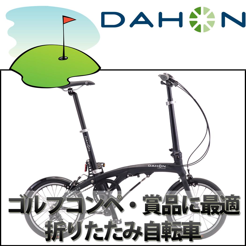 ゴルフコンペ ゴルフ景品に最適 DAHON 折りたたみ自転車 EEZZ D3 ダホン 自転車 マットブラック 黒20インチ 折りたたみ自転車 外装3段変速ギア Matt Black ダホン 折りたたみ自転車 DAHON イージー D3 ギア付 通販 おしゃれ