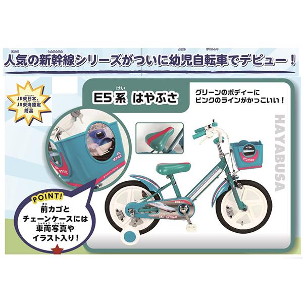 2台セット販売新幹線自転車 E6系こまちと連結して走行する日本一速い