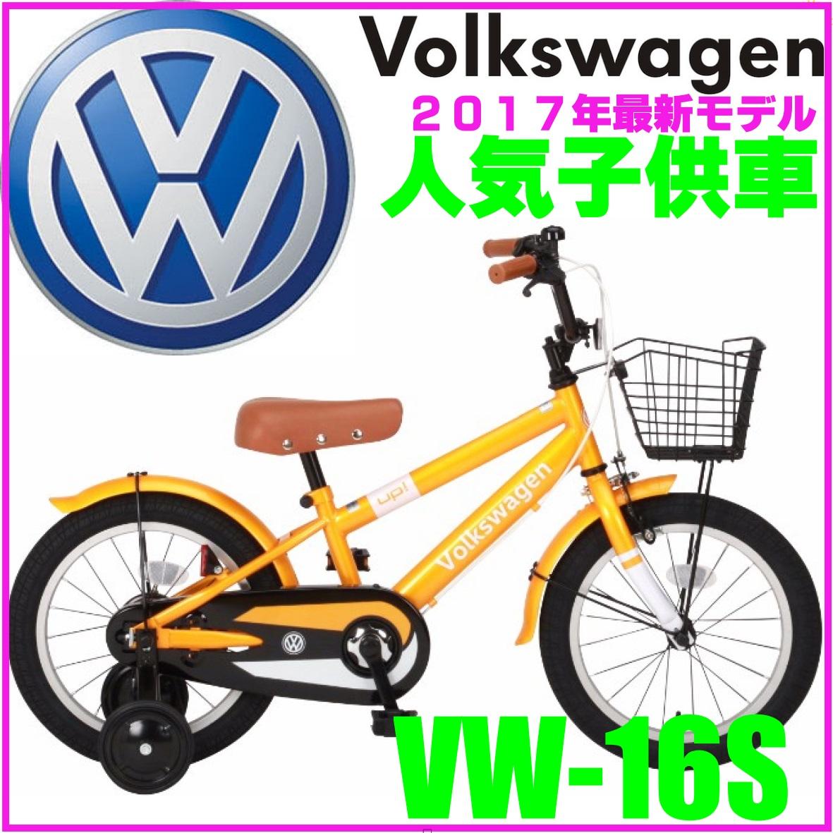 配送先一都三県一部地域限定 フォルクスワーゲン 自転車 子供用 Volkswagen 自転車 オレンジ 16インチ 自転車 補助輪付き フォルクスワーゲン VW-16S up! 子ども車 アップキッズ 自転車 ジュニア 激安 通販 おしゃれ 安い