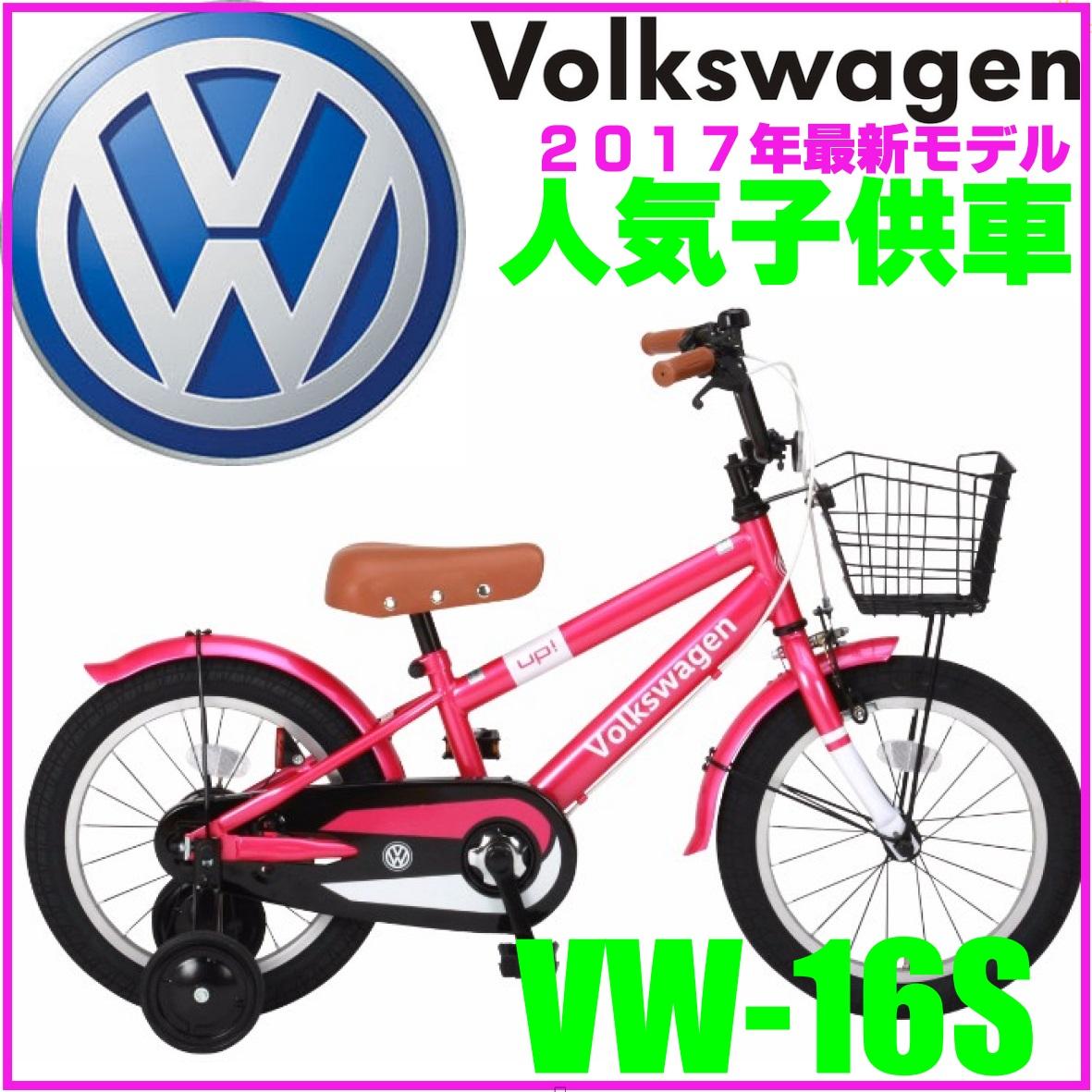 配送先一都三県一部地域限定送料無料 フォルクスワーゲン 自転車 子供用 Volkswagen 自転車 ピンク 16インチ 自転車 補助輪付き フォルクスワーゲン VW-16S up! 子ども車 アップ 売切御免 キッズ 自転車 ジュニア 女の子 通販 おしゃれ