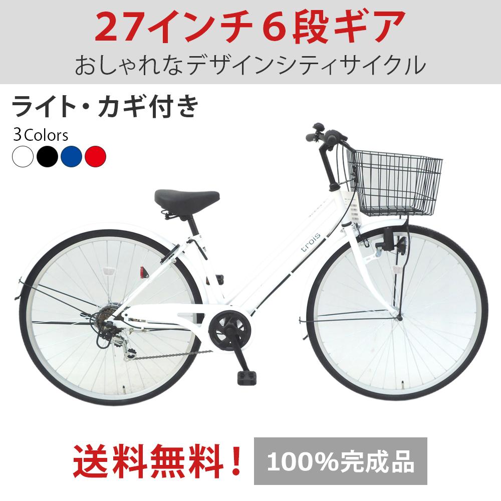 自転車 シティサイクル ホワイト 白 自転車 trois トロワ ママチャリ6段変速ギア 27インチ パラレルフレーム 鍵付き シティ車 おしゃれ 自転車で人気 変速付き 通販 おしゃれ 本体 自転車 じてんしゃ
