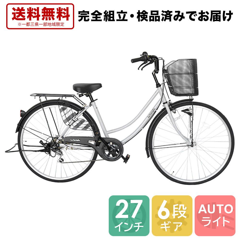27インチ ギア付き オートライト 自転車 オート ライトで安心です。シマノ製6段変速ギア付きでおしゃれな自転車です。6段変速ギア オートライトのママチャリは希少自転車です 通学 自転車 配送先一都三県一部送料無料 27インチ ママチャリ 6段変速ギア シティサイクル オートライト ギア付き FAMILIA ファミリア グレイ グレー 27 変速 オート ライト 自転車 サイクリング シティサイクル 通学
