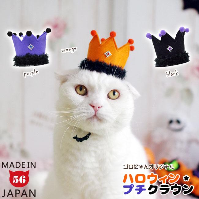 ハロウィン限定の冠!とっても軽量だからかぶりやすいよ。 ゴロにゃんオリジナル ハロウィンプチクラウン 猫のかぶりもの