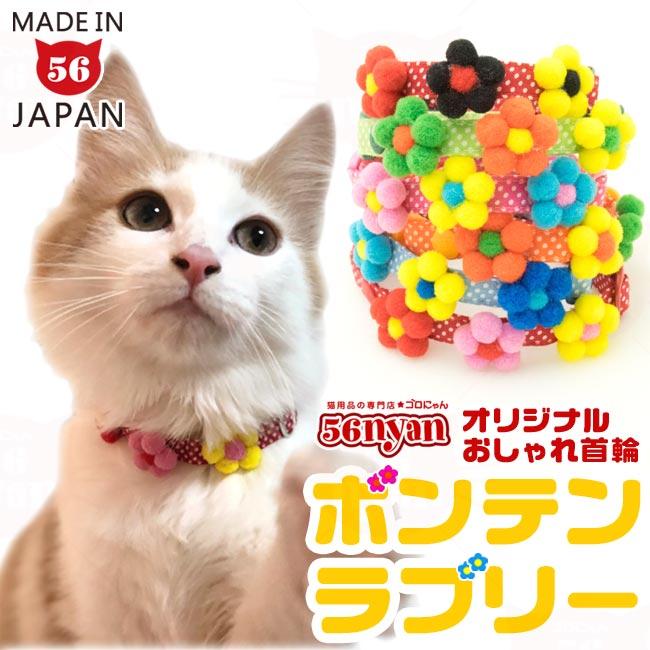 ボンテンが集まってお花のモチーフに 激安セール 力が加わると外れる安心設計の猫用首輪です 当店一番人気 ゴロにゃんオリジナル猫首輪 安全 プレゼント ボンテンラブリー 国産 猫用首輪