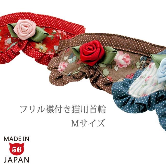 手作りフリルちょこえり猫首輪Mサイズ 猫用首輪 すごーく可愛い!ロマンティックでございます。