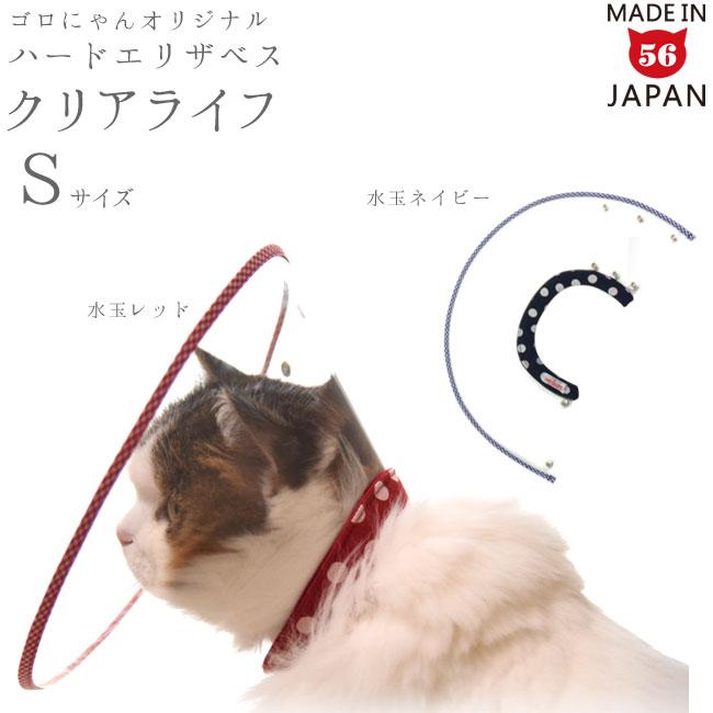 驚くほどクリアなハードタイプのエリザベスカラー 透明感が違います オリジナル猫用術後用品 介護用品も猫用品専門店ゴロにゃんで! 猫用エリザベスカラー ハードタイプ Sサイズ ゴロにゃんオリジナル クリアライフ [猫用術後ケア 介護用品]