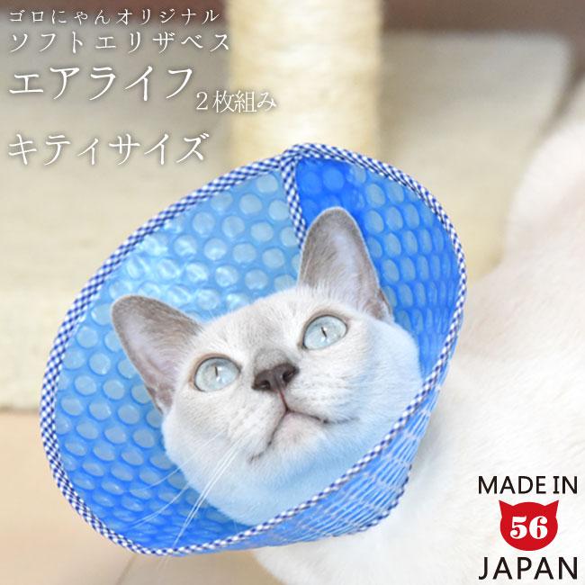 衛生的で気軽に使えるデイリーなエリザベスカラー 超軽量なソフトタイプ2枚組 猫用品専門店ゴロにゃんオリジナル! 猫用エリザベスカラー ソフトタイプ キティサイズ XS 2枚組 (18391) ゴロにゃんオリジナル エアライフ 猫用術後ケア 介護用品