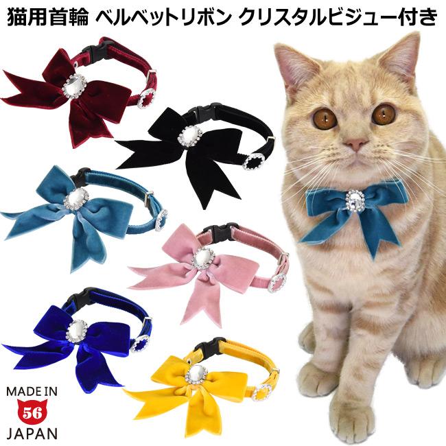 ゴロにゃんオリジナル 日本正規品 豪華ベルベットリボンおしゃれ猫首輪 本物◆ クリスタルビジューつき