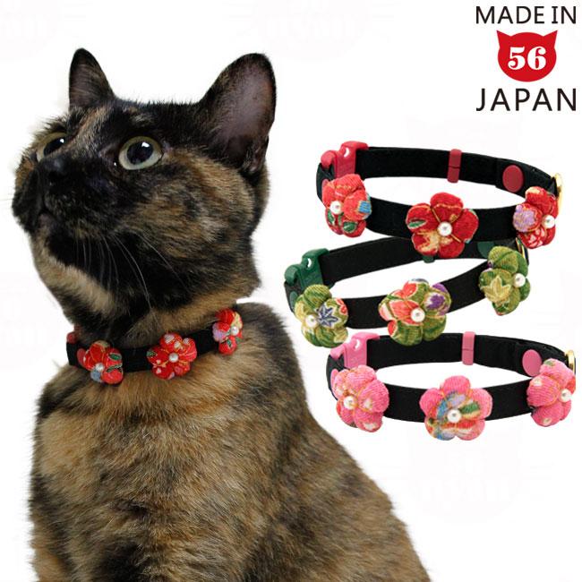 新品■送料無料■ 手づくりのやさしさ 梅梵天おしゃれ猫首輪 誕生日プレゼント 猫用首輪