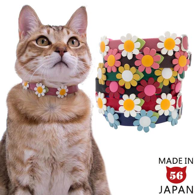 お気にいる 外猫ちゃんもお洒落アイテム~柔らかフェイクレザーマーガレット 猫用首輪 至高