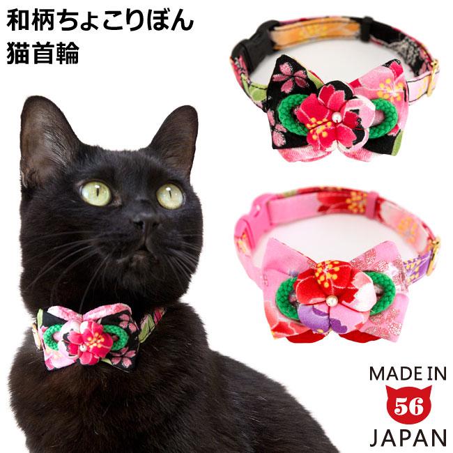 和柄ちょこりぼん猫首輪 きらきらひらひら蝶桜 大特価!! 襟付き 猫用首輪 高級