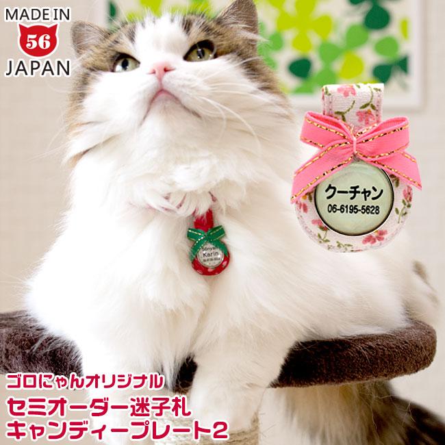 生地とリボンとプレート色を選んで世界でひとつだけの迷子札を!オーダーメイドなので【代引き】不可です。 猫の迷子札【ゴロにゃんオリジナル猫用迷子札(ネームタグ) キャンディープレート 2】セミオーダー 猫用 ネコ用 ねこ用/キャットタグ