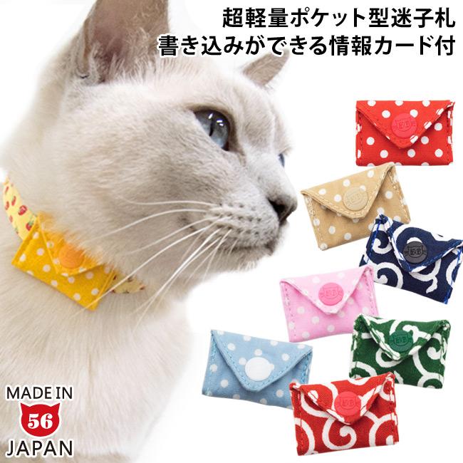 とっても軽量 未使用 猫情報が書き込めるカード付き 猫の迷子札 高品質 ゴロにゃんオリジナル迷子札 猫用 ネコ用 マイポケ ねこ用