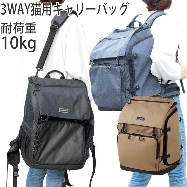 AirBuggy エアバギー 3ウェイ バックパックキャリー 3WAY BACKPACK CARRIER 猫用リュックキャリーバッグ【特箱】