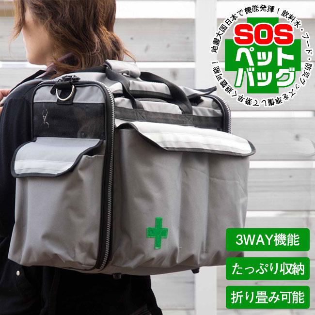 SOSペットバッグ~災害時の避難にも便利!たっぷり収納&3wayキャリーバッグ(リュック・キャリー・ショルダー)【特箱】