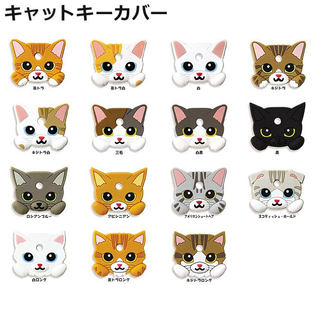 CAT KEY COVER キャットキーカバー