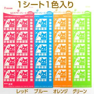 1シート1色入り ねこケアマークシールmini ブランド品 折曲厳禁 超定番 1色入り 猫グッズ