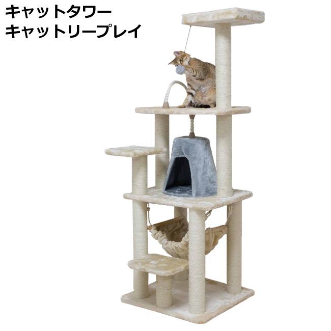 【送料無料】猫用品 キャットタワー オシャレ 【キャットリー プレイ (HY6662)】(床面保護シール5枚は、メール便(日本郵便)にて別配送いたします)キャットタワー【特箱】