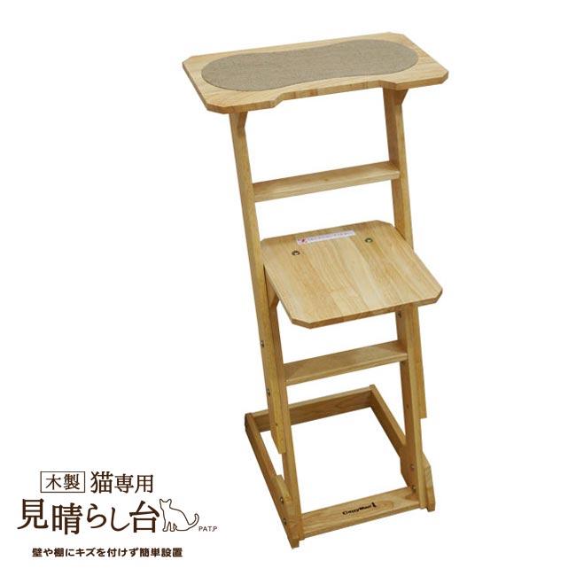 木製 猫専用見晴らし台 猫用 ねこ用 キャットタワー ミニキャットタワー 猫の椅子 猫の台【特箱】