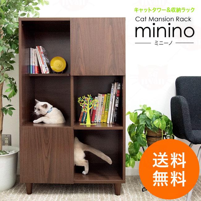 【送料無料】キャットマンション minino (ミニーノ) 猫家具 (25047) 【メーカー直送】