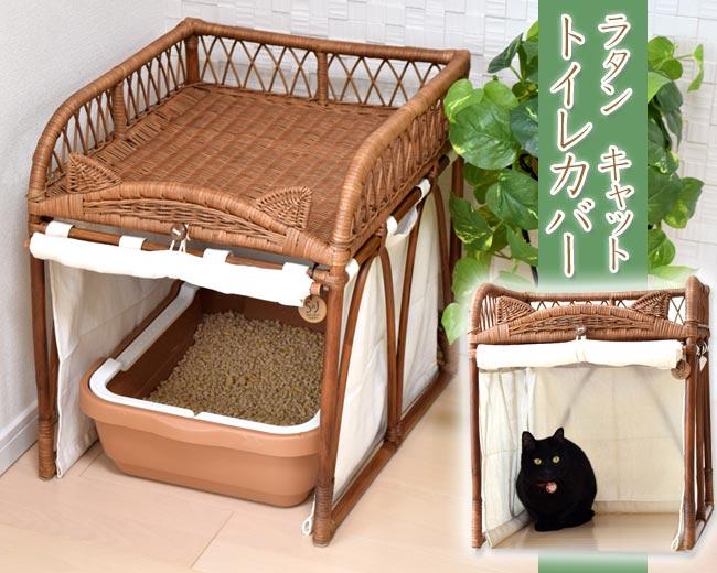 【送料無料】ラタンキャットトイレカバー (60787) にゃんこのトイレをカワイく隠せる!猫用【特箱】