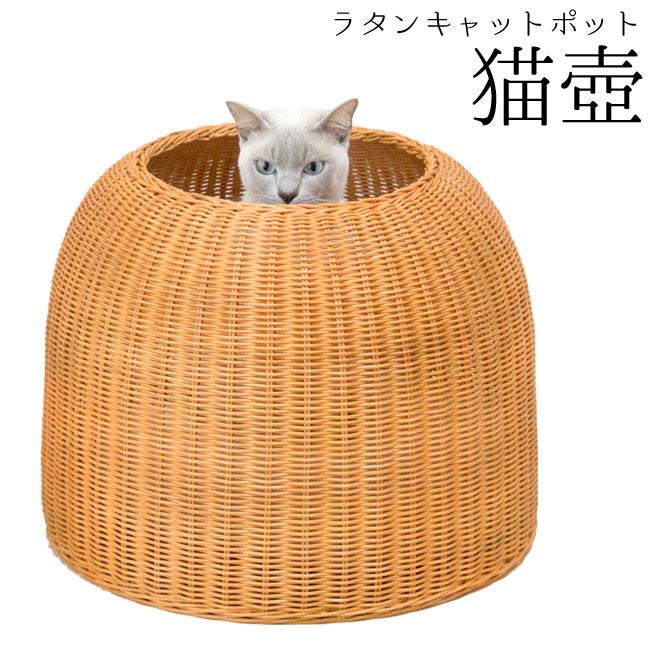【税込6,050円以上で送料無料(一部地域除く)】 猫壺 ねこつぼ ラタンキャットポット 猫壷 猫用ベッド ハウス ラタンベッド 壷型