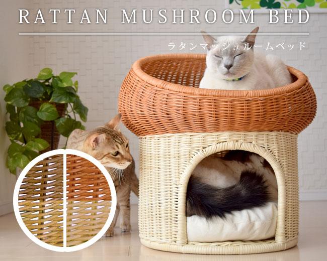 【送料無料】ラタンマッシュルームベッド 猫用 キャットベッド【特箱】