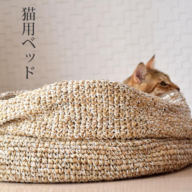 ナチュラルボウルベッド SC-54NA (60688) 猫用 ねこ用 ネコ用 キャットベッド 猫用品【特箱】