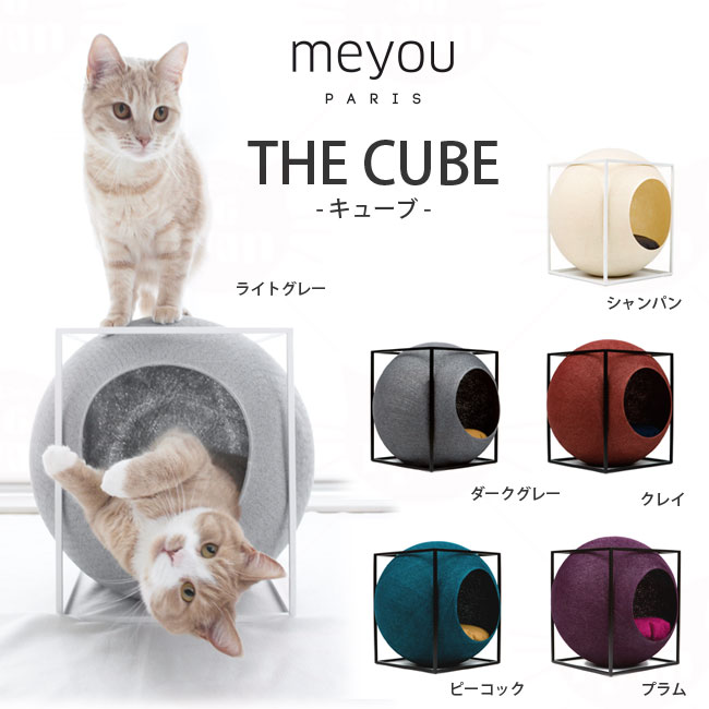 meyou THE CUBE(ミーユー キューブ) 猫用 ベッド ファニチャー 爪とぎ 取り寄せ商品です。【特箱】
