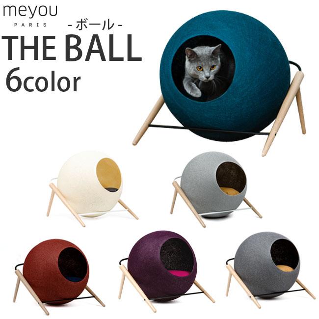 猫 ベッド meyou The BALL(ボール) 猫用ハウス ファニチャー 爪とぎ おしゃれ【特箱】取り寄せ商品です。