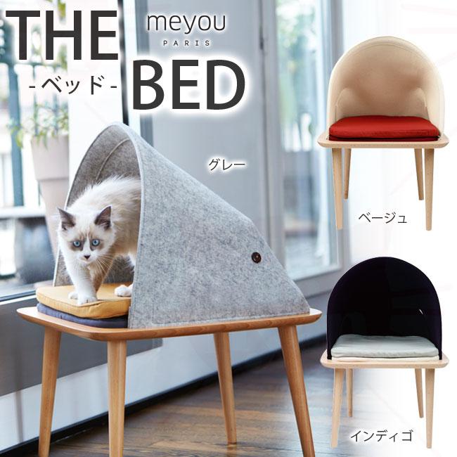 meyou THE BED(ベッド) 猫用 ベッド ファニチャー 爪とぎ おしゃれ 【取り寄せ商品】【特箱】