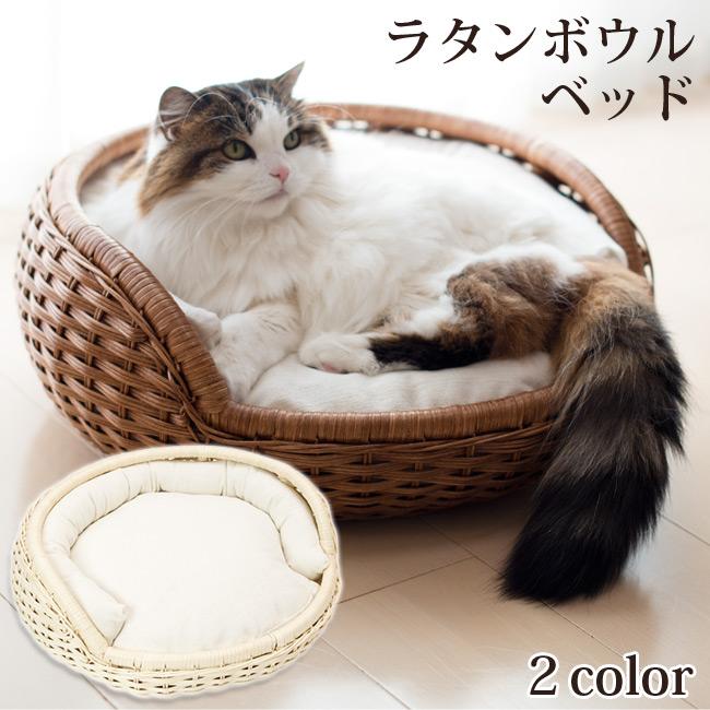 シンシア 猫用 ラタンボウルベッド (SC-78) ペット用 ベッド【特箱】