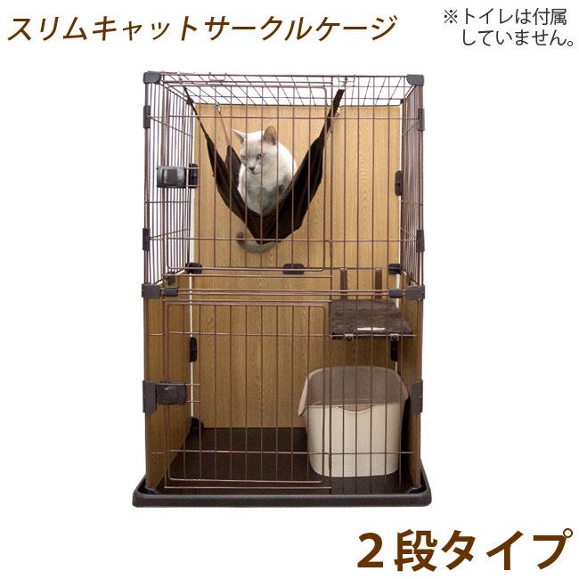 【送料無料】ボンビ スリムキャットサークルケージ 2段 猫用(04521) 特箱