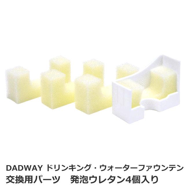 DADWAY ドリンキング・ウォーターファウンテン 交換用発泡ウレタン(4コセット) (02508)