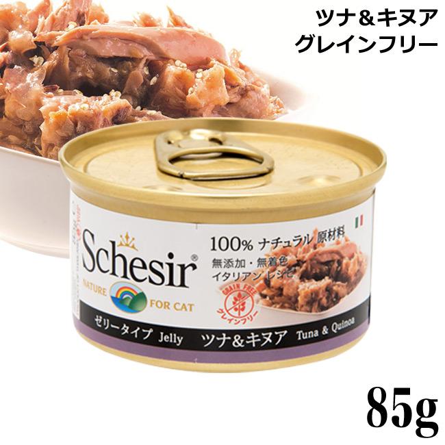 NEW売り切れる前に☆ Schesir シシア グレインフリーの猫缶 穀物アレルギーの猫ちゃんに キャット ツナキヌア 成猫用 85g お歳暮 ゼリータイプ C191 40203