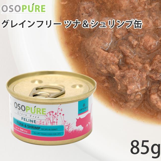穀物不使用。グレインに敏感な猫ちゃんに アーテミス オソピュアグレインフリー ツナシュリンプ缶 85g (02338) 総合栄養食