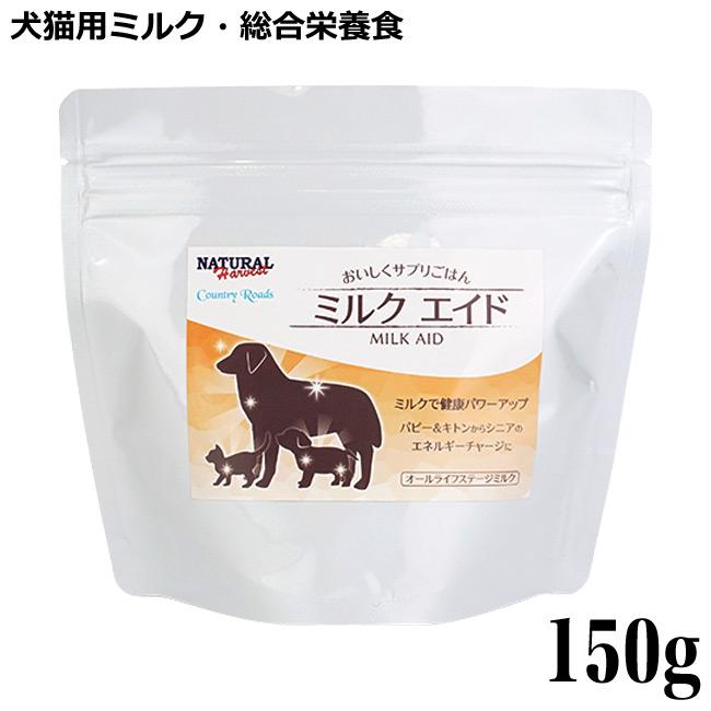 犬猫用 大特価 総合栄養食 国産 ミルク サプリ カントリーロード ナチュラルハーベスト 09718 18%OFF 犬猫用ミルク ミルクエイド 150g