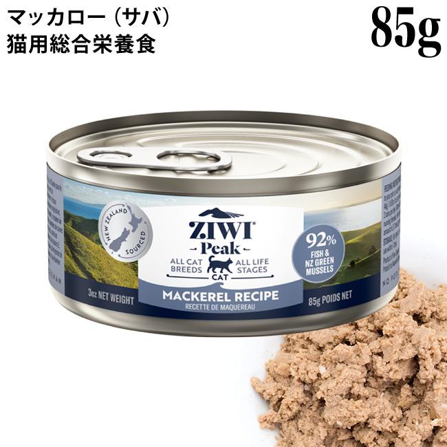 ニュージーランド天然素材の安全と美味しさそのままの 全年齢対象ウェットフード 大注目 ZiwiPeak ジウィピーク キャット缶 95952 休み 85g マッカロー 猫用