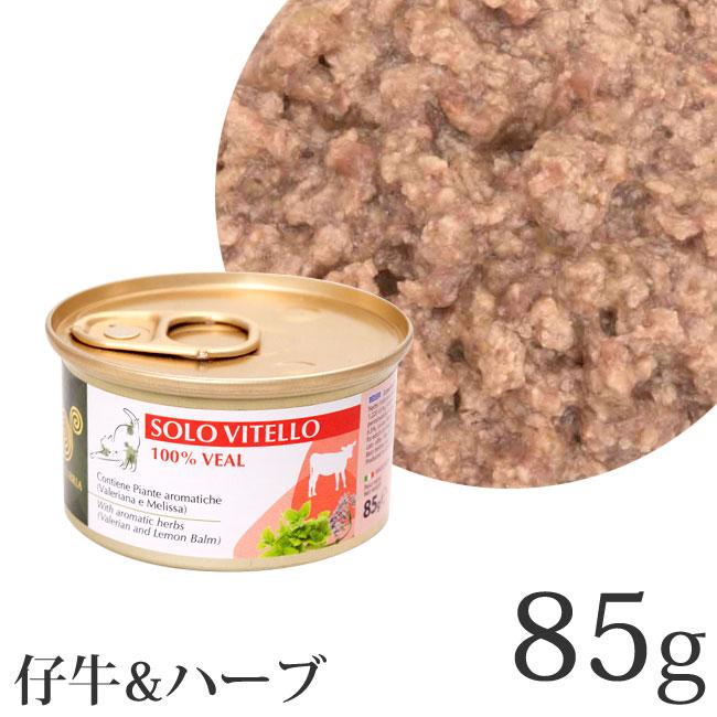 上質な食肉とハーブをブレンドした成猫用ウェットフード エクイリブリア 仔牛ハーブ 85g ウェットフード 02815 倉 商品 猫缶