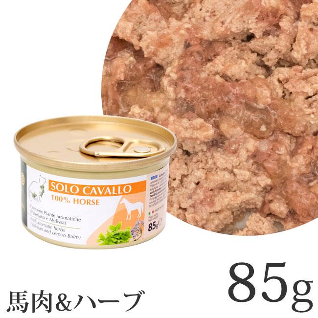 上質な食肉とハーブをブレンドした成猫用ウェットフード エクイリブリア 馬肉ハーブ メーカー公式 85g 02310 猫缶 国内在庫 ウェットフード