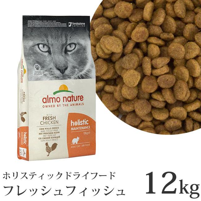 アルモネイチャー 猫用 ホリスティックドライフード フレッシュフィッシュ 12kg (642) 取り寄せ商品です。【特箱】