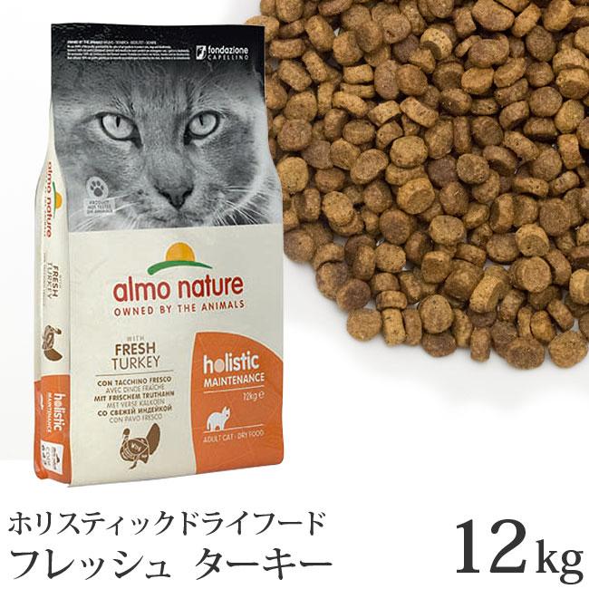 アルモネイチャー 猫用ドライフード ターキーとライス (643) 12kg【特箱】