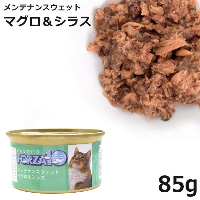 FORZA10 猫用ウェットフード キャットフード フォルツァ10 キャット 85g マグロシラス 素材缶 メンテナンスウェット 買い取り 今ダケ送料無料 05661