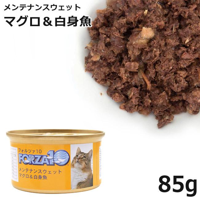 FORZA10 猫用ウェットフード キャットフード フォルツァ10 40%OFFの激安セール キャット 素材缶 国内送料無料 メンテナンスウェット 85g 05678 マグロ白身魚