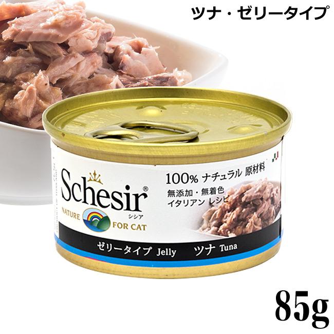 Schesir シシア イタリア生まれのゼリークタイプの猫缶 キャット 人気 おすすめ ツナ 85g 国際ブランド 成猫用 C135 ゼリータイプ
