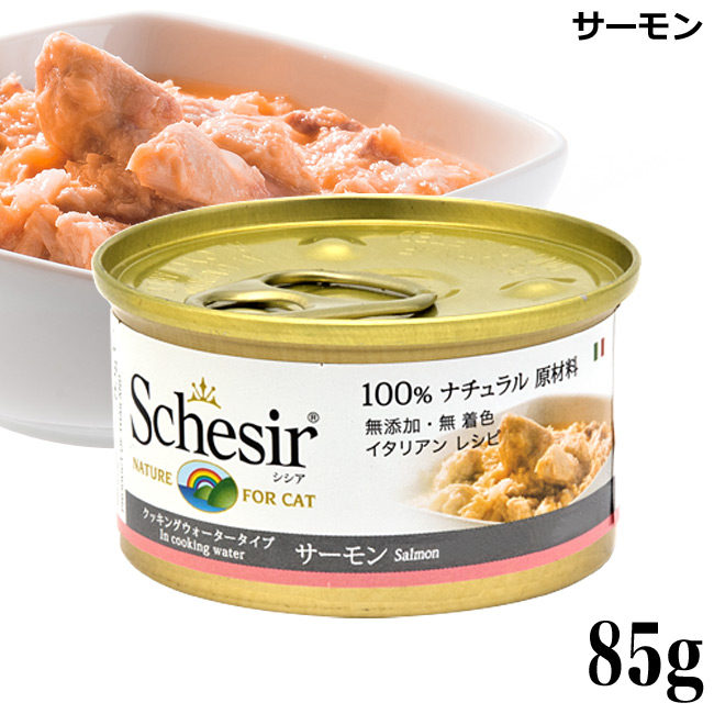シシア 猫 Schesir 当店一番人気 キャット サーモン C170 上等 クッキングウォータータイプ 成猫用 85g