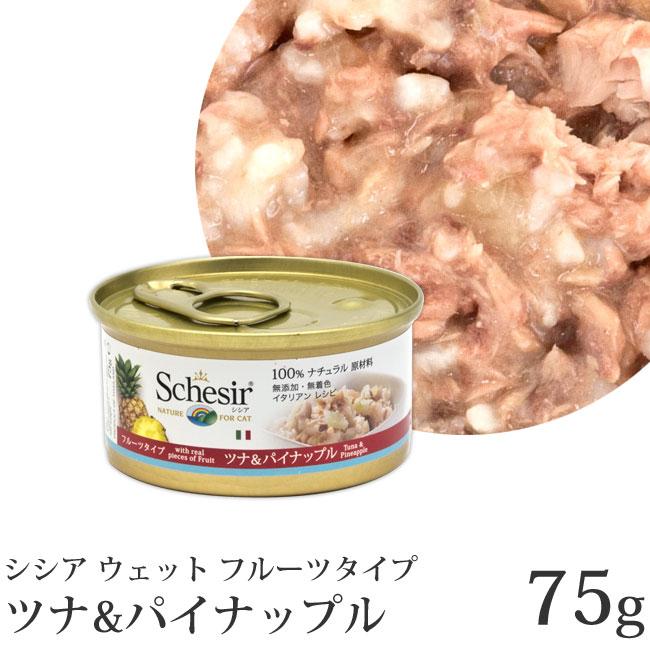 Schesir シシア マーケティング 猫 キャット ツナパイナップル C353 人気ショップが最安値挑戦 フルーツタイプ 75g 成猫用