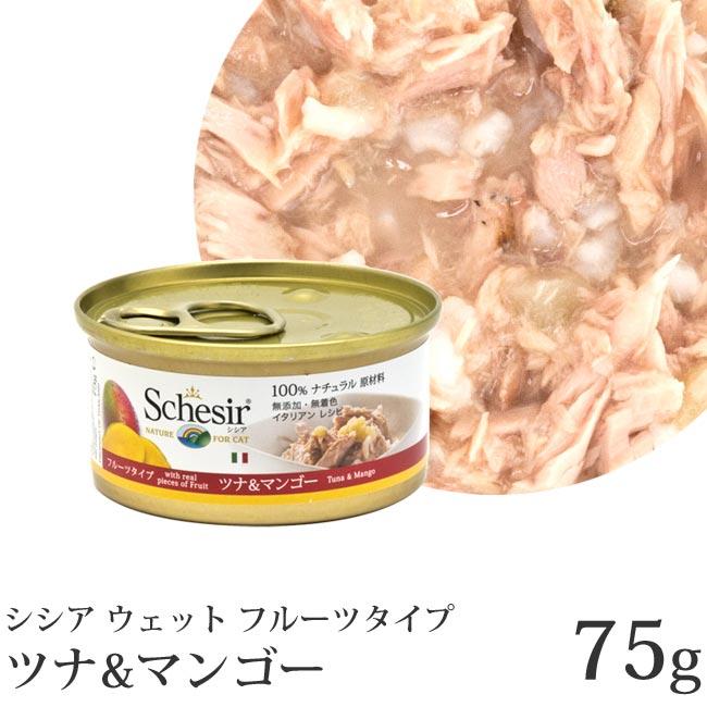 Schesir シシア イタリア生まれのフレークタイプ キャットフード 猫缶 キャット 成猫用 75g お気に入 ツナマンゴー C354 フルーツタイプ 人気ブランド