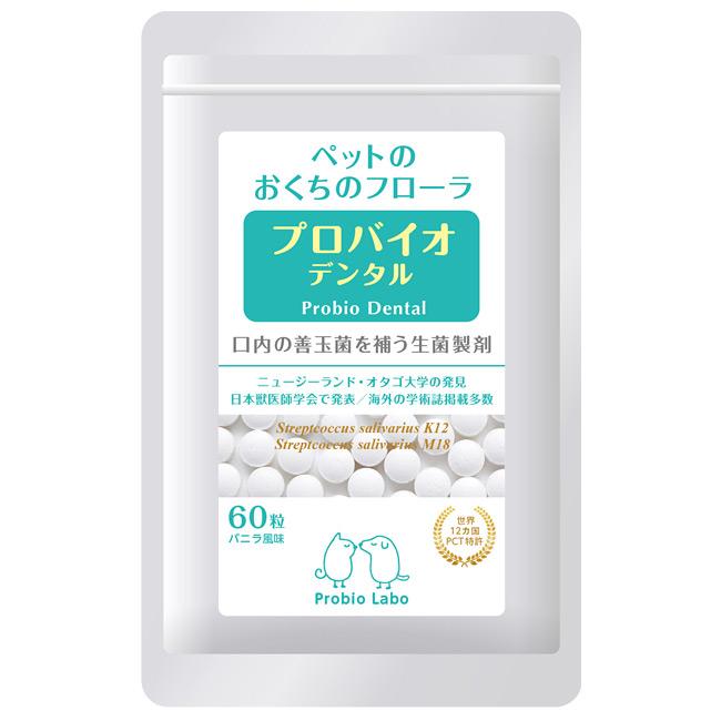 プロバイオデンタルペット Pro bio dental Pet 錠剤タイプ 60粒入り(0058)【口内炎・歯肉炎・口臭】