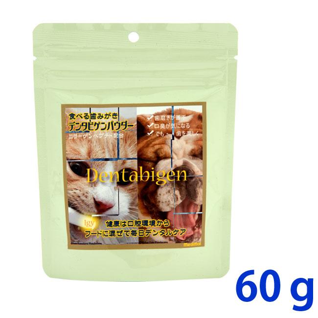 日本最大級の品揃え デンタビゲンパウダー 60g 口臭対策 歯周病対策 61305 コラーゲンペプチド配合 超人気 専門店